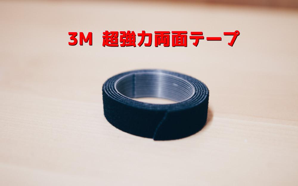 3mkyouryokuryoumen IMG 4818 Edit