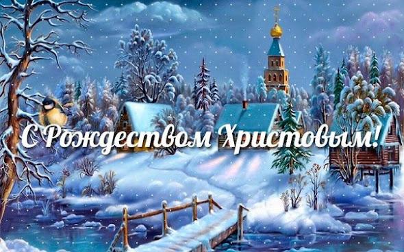 sretan rođendan na ruskom Božić i Nova godina: Čestitka Sretan Božić na ruskom jeziku sretan rođendan na ruskom