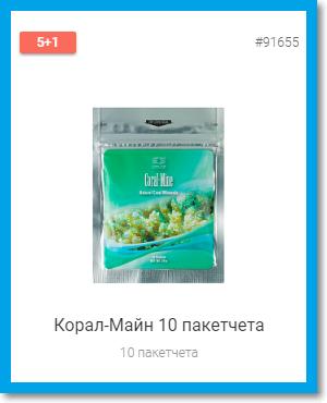 Корал-Майн 10 пакетчета