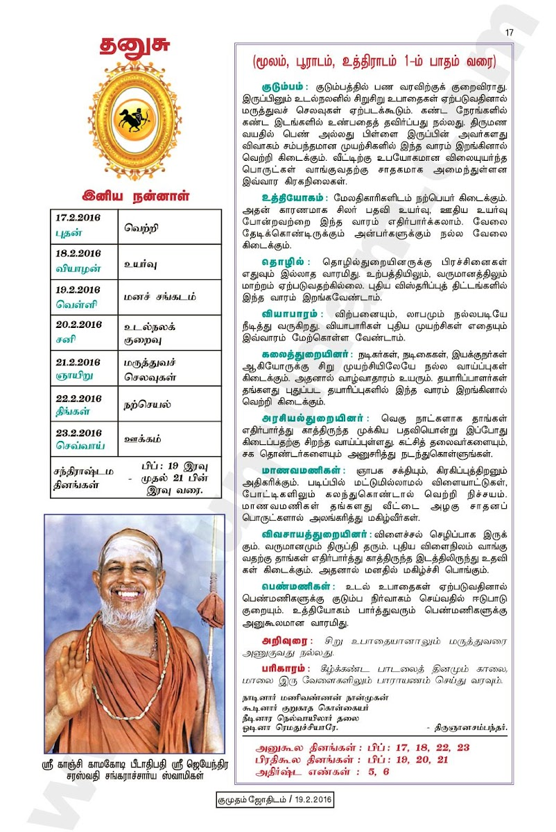 Kumudam Jothidam Raasi Palan February 17 to February  23, 2016