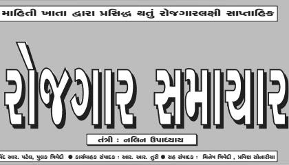 Download Rojgar Samachar