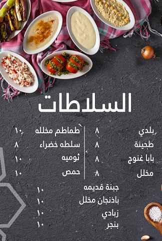 اسعار مطعم ابو عمر