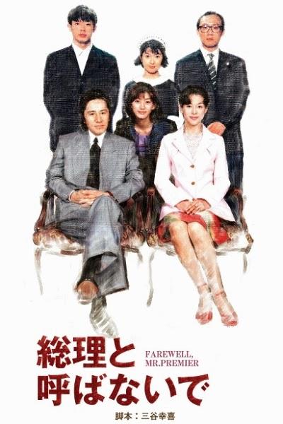 日劇:《別叫我總理》三谷幸喜編劇,田村正和主演