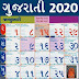 DOWNLOAD Gujarati calendar 2020