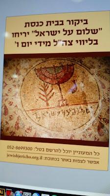 Jericho תפילה בבית הכנסת שלום על ישראל ביריחו כל יום שישי