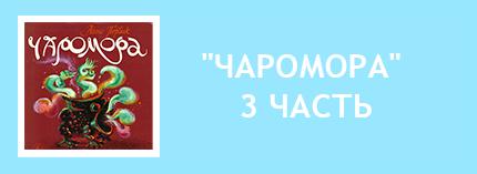 Чаромора СССР детская книга читать онлайн скан