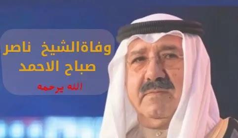 وفاة الشيخ  ناصر صباح الاحمد