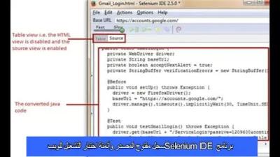 برنامج Selenium IDE سجل مفتوح المصدر وأتمتة اختبار التشغيل للويب
