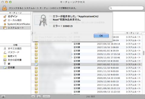 """エラーが起きました。""""ApplicationCA2 Root""""を読み込めません。エラー: 100013"""