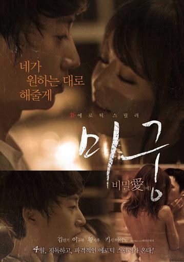 [เกาหลี 18+] Maze: Secret Love (2015) [Soundtrack ไม่มีบรรยายไทย]