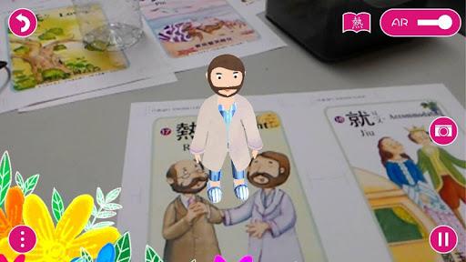玩免費書籍APP|下載臺灣福音AR童話繪本3 app不用錢|硬是要APP