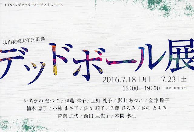 デッドボール展 (秋山祐徳太子 監修)。