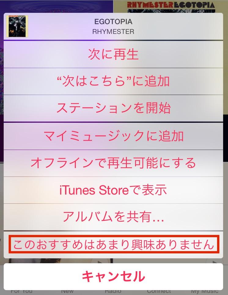 Apple Music「この曲はあまり興味ありません」