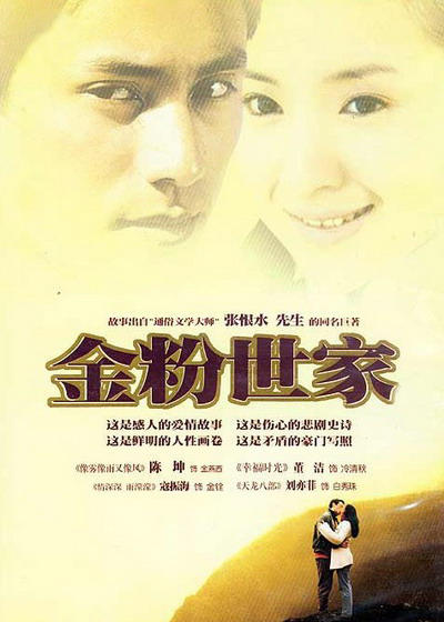 The Story Of A Noble Family China Drama