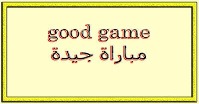good game مباراة جيدة
