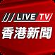 香港新聞 - 24小時免費直播高清新聞 - エンタテイメントアプリ