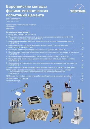 фото Европейские методы физико-механических испытаний цемента Олег Болотских