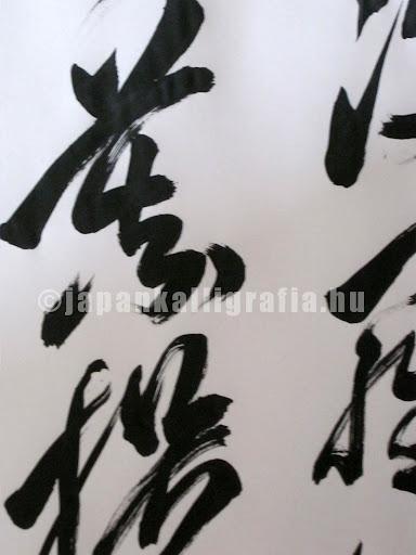 japán kalligráfia show