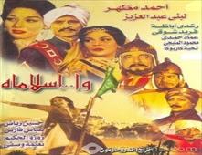 فيلم وإسلاماه