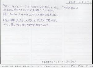 ビーパックスへのクチコミ/お客様の声:ヴェルファイア 様(滋賀県守山市)/トヨタ ヴェルファイア