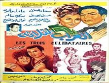 مشاهدة فيلم العزاب الثلاثه