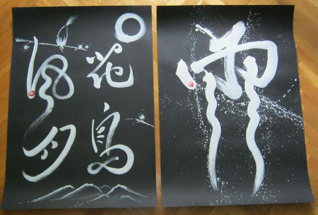 Modern japán kalligráfia