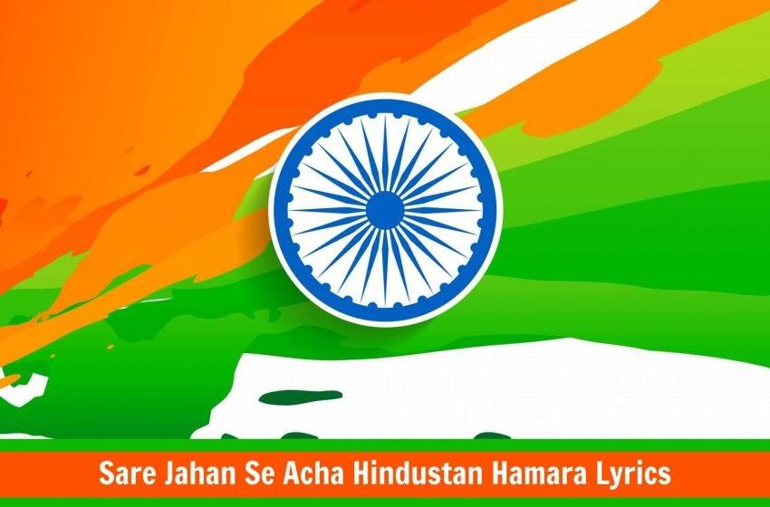 Sare Jahan Se Acha Lyrics - Lata Mangeshkar