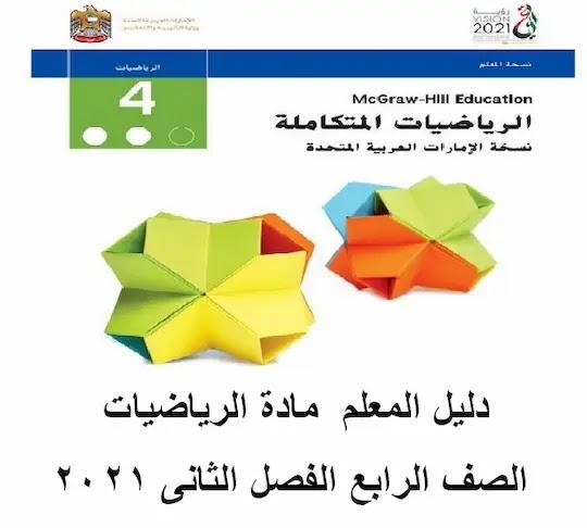 دليل المعلم مادة الرياضيات الصف الرابع الفصل الدراسى الثانى 2021