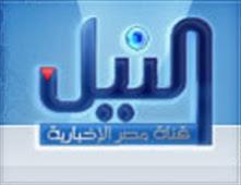 قناة النيل للاخبار بث مباشر