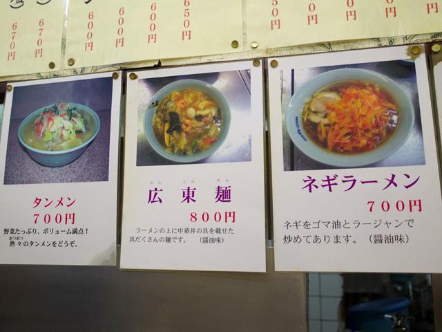 タンメン、広東麺、ネギラーメンの写真付きメニュー