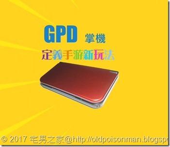 a紅色GPD LOGO 六秒A.mp4_20171216_002919.761