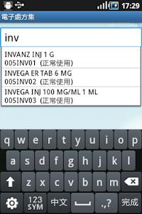 電子處方集 screenshot 5