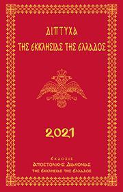 Αντορθόδοξη και αντικανονική καταχώριση στα «Δίπτυχα» της Εκκλησίας της Ελλάδος
