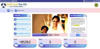 MP Viklang Pension Yojana Official Website.jpg