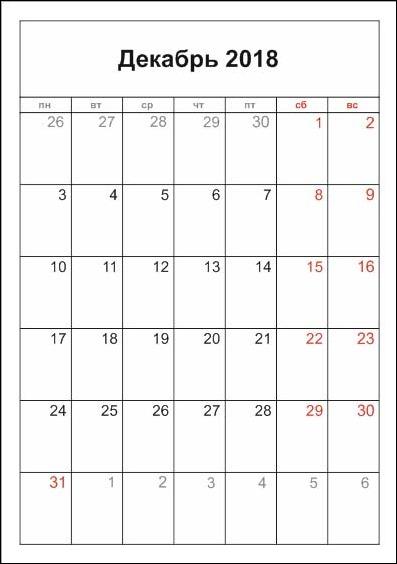 скачать календарь  декабрь 2018