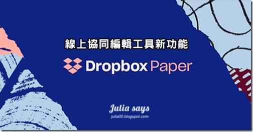 dropboxpaper0