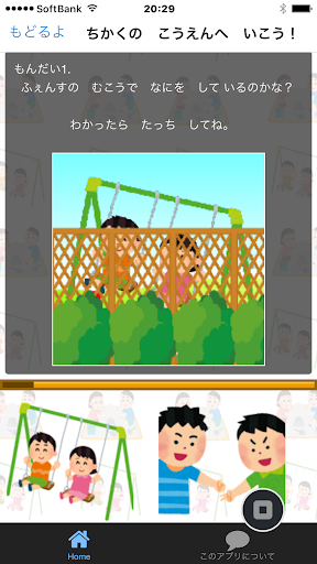 玩免費教育APP 下載子供向け無料アプリ 「かくれんぼクイズ」 幼稚園、保育園児  app不用錢 硬是要APP
