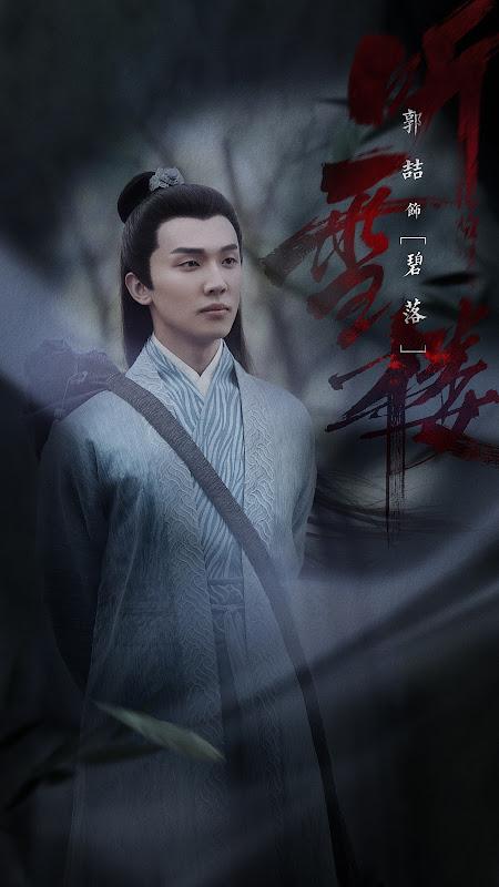 Listening Snow Tower China Web Drama
