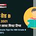 RBI ग्रेड B परीक्षा के लिए लास्ट मिनट टिप्स (Last-Minute Tips for RBI Grade B Exam 2021)