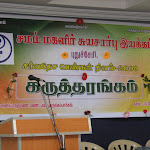These photos were taken in the International Women's Day Celebrations held at Mallika Thirumana Nilayam, Murungapakkam, Puducherry organised by Samam. About 500 delegates attended the programme.