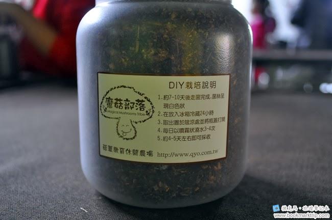 魔菇部落生態休閒農場DIY栽培菇菇說明