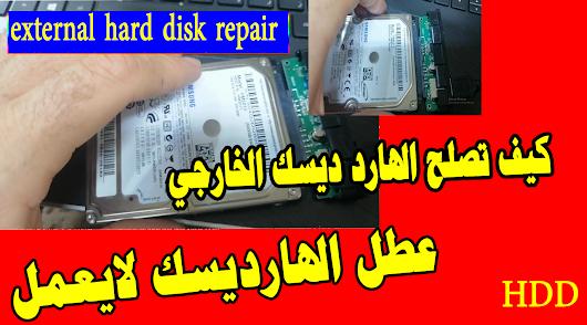 نقل البيانات والملفات – عطل الهارديسك لايعمل كيف تصلح الهارد ديسك الخارجي HDD))external hard disk repair