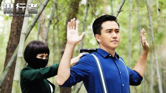 The Stalker / Qian Xing Zhe China Drama