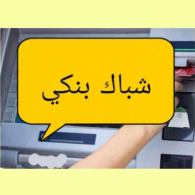 عدد الشبابيك الأوتوماتيكية البنكية الموجودة في المغرب Nombre de guichets automatiques bancaires