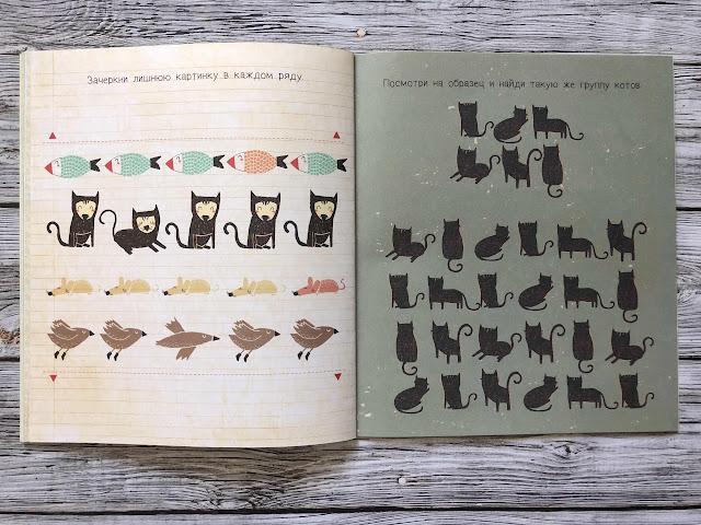"""Тетрадь """"Животные"""" от Анхельс Наварро - Тренируемся мыслить 2"""
