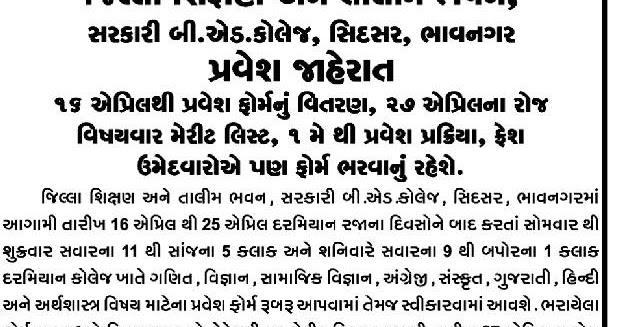 SARKARI B.ED COLLEGE BHAVNAGAR ADMISSION NOTIFICATION