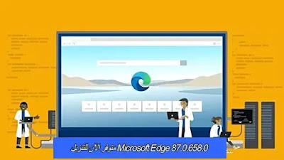 Microsoft Edge 87.0.658.0 متوفر الآن للتنزيل