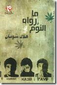 ما رواه النوم لــ هلال شومان
