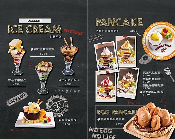50 Gudetama Chef 蛋黃哥五星主廚餐廳 台北東區美食