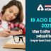 IB ACIO Exam 2021: परीक्षा में शामिल होने वाले उम्मीदवारों के लिए  Important Instructions